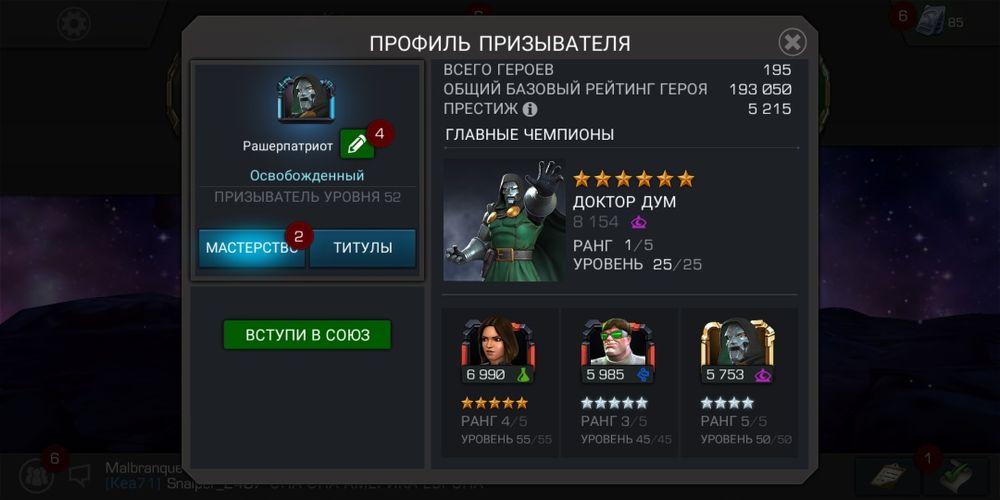 Аккаунт марвел битва чемпионов Киев - изображение 1