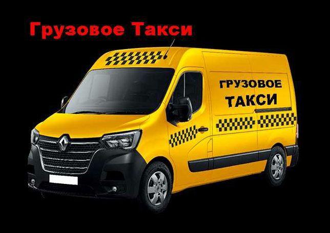 Такси Грузовое TAXI (перевозки без ВЫХОДНЫХ)