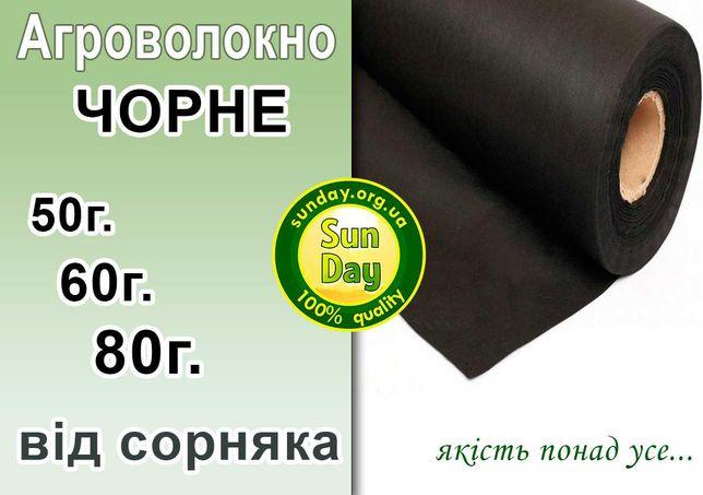 Агроволокно ЧОРНЕ 50г,60г,80г Premium-Agro Agreen Наложенный платеж