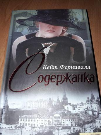 Книга содержанка.