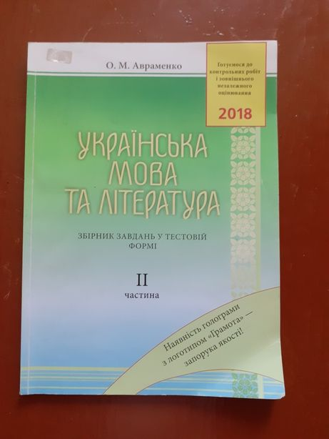 ЗНО.Укр. мова.тести