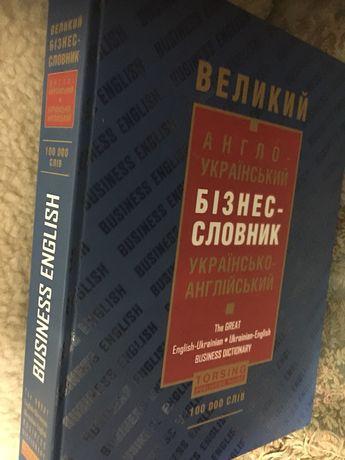 100 000 англ -укр / укр -англ БIЗНЕС -СЛОВНИК