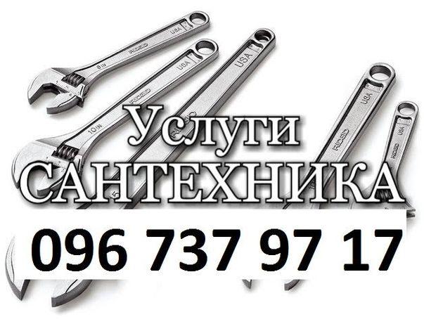 Сегодня в 06:21  Услуги Сантехника Электрика Запорожье замена труб Кан