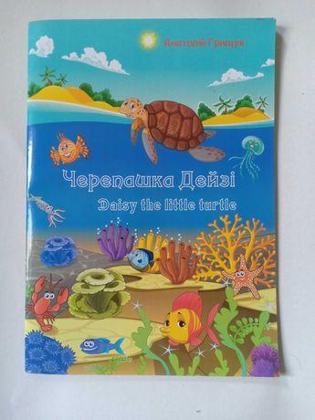 Книга для детей на английском языке. Черепашка Дейзи