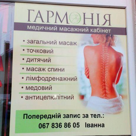 """Медичний Масажний Кабінет """"Гармонія"""""""