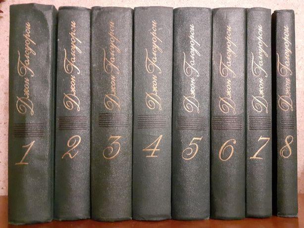 Голсуорси Собрание сочинений в 8 томах