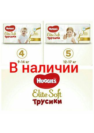 Трусики Хаггис Элит Софт Huggies Elite Soft. В наличии!  (Хагис)