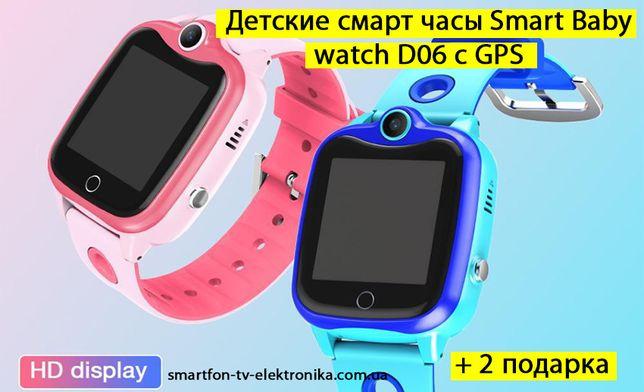 Распродажа! Детские смарт часы Smart Baby watch D06 с GPS
