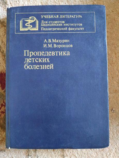 """Книга. """"Пропедевтика детских болезней""""(А.В.Мазурин; И.М. Воронцов)"""