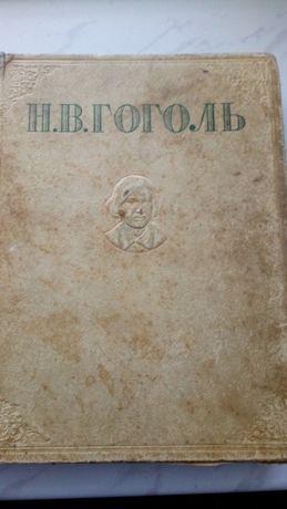 Гоголь 1948 г.