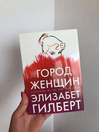 Книга Город Женщин - Элизабет Гилбер
