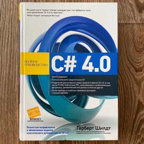 C# 4.0: полное руководство Герберт Шилдт (Си Шарп)