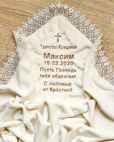 Именная крыжма для крещения с вышивкой.