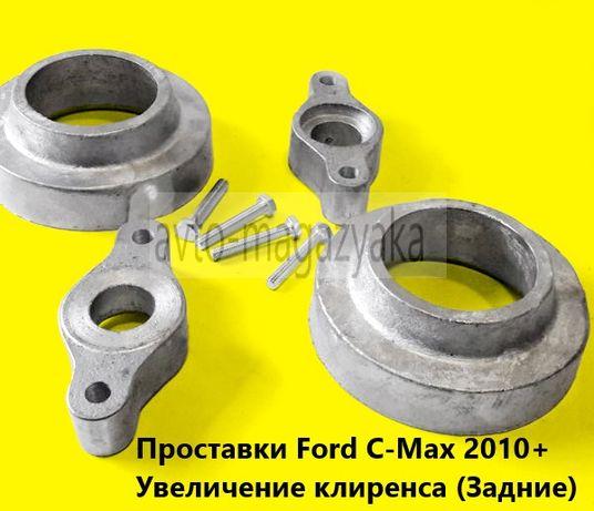Проставки для увеличения клиренса Ford C-max/Focus/Kuga/Fiesta/Mondeo