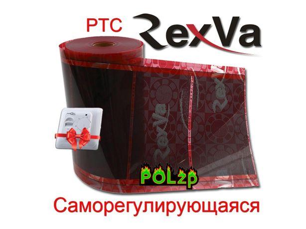 Теплый пол RexVa Саморегулирующаяся PTC пленка ширина 30,50,80,100 см