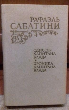Рафаэль Сабатини Одиссея капитана Блада, Хроника капитана Блада