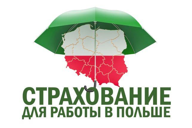 Страховка для рабочей визы и поездок В Европу ! Работа в Польше !