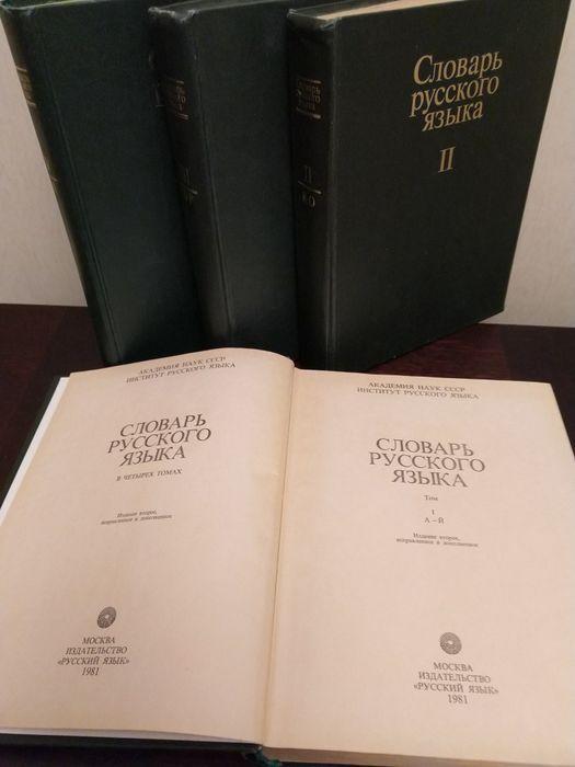 Словарь русского язика 4 тома. Киев - изображение 1