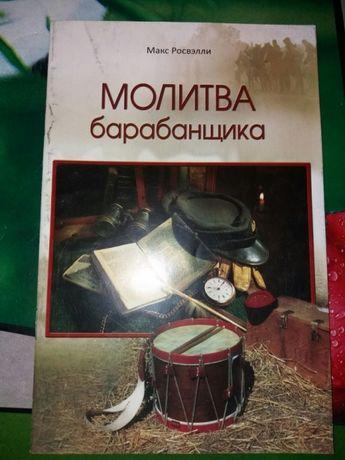 Молитва барабанщика