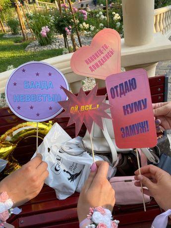 Таблички на девичник фотобутафория