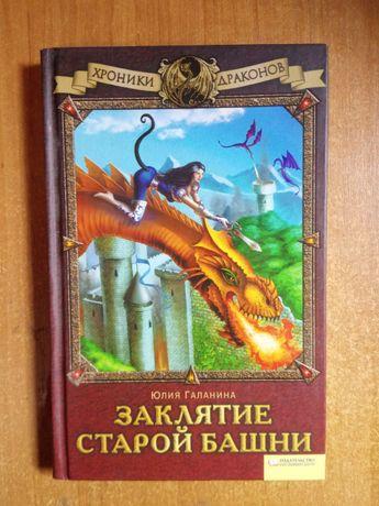 Юлия Галанина - Заклятие старой башни