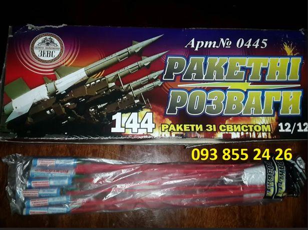 Свистульки, ракети зі свистом