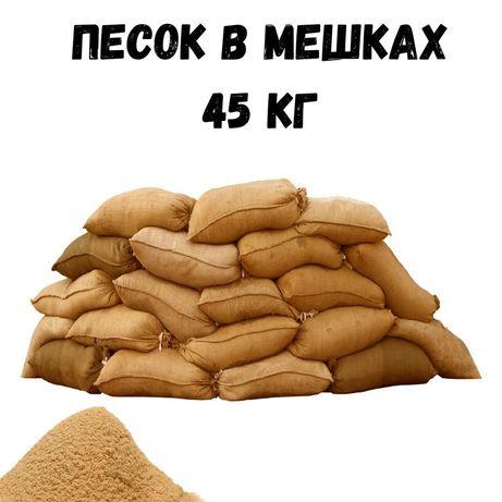 Песок 45КГ фасованный / Цемент 400/ Песок в мешках/ Щебень/ Отсев
