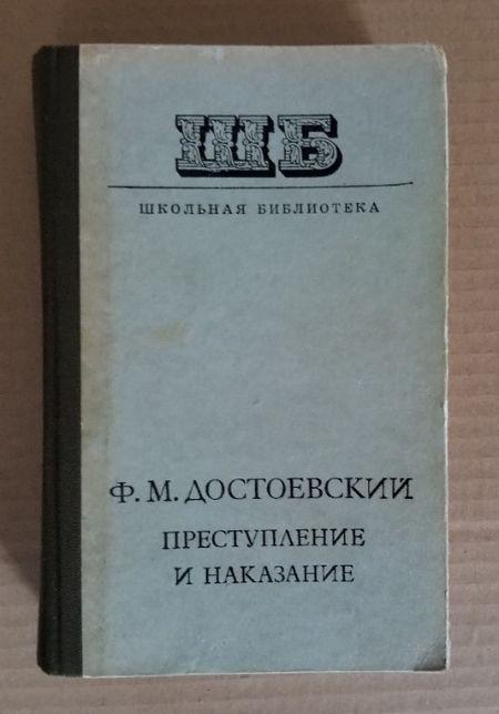 Достоевский Ф.М. Преступление и наказание 550 с.
