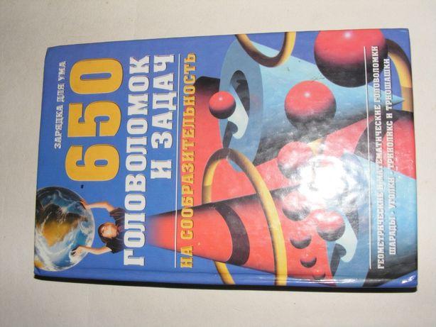 650 головоломок и задач