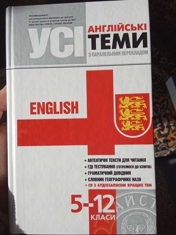 Усі англійські теми з паралельним перекладом, 5-12 класи
