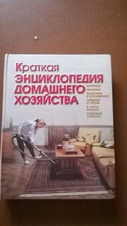Коротка енциклопедія домашнього господарства
