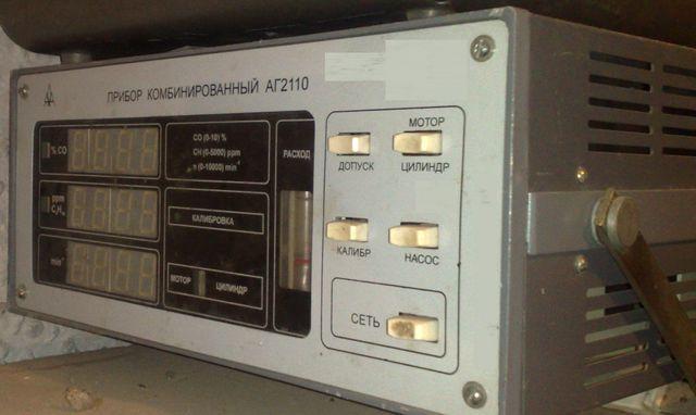 Газоанализатор АГ 2110