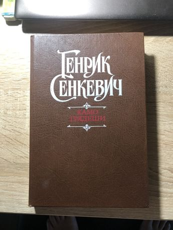 Генрик Сенкевич, Камо Грядеши