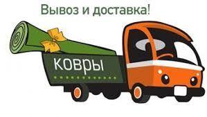Вынесу ковры на мусорник Днепр - изображение 1