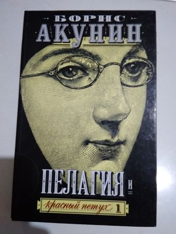Борис Акунин Пелагея и красный петух