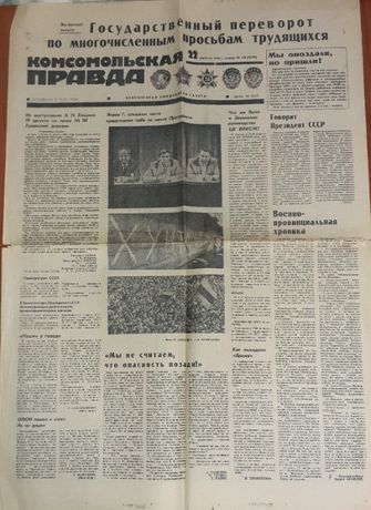 газета Путч в СССР