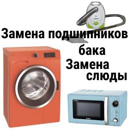 Ремонт бытовой техники стиральных машин микроволновок свч пылесосов