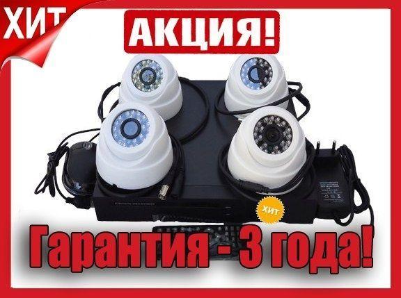 Комплект видеонаблюдения 4 FullHD камеры2/5/8МР! ГАРАНТИЯ 3 Года!
