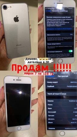 Iphone 7 /128 gb