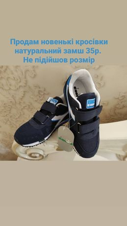 Новенькі кросівки натуральний замш 35р.