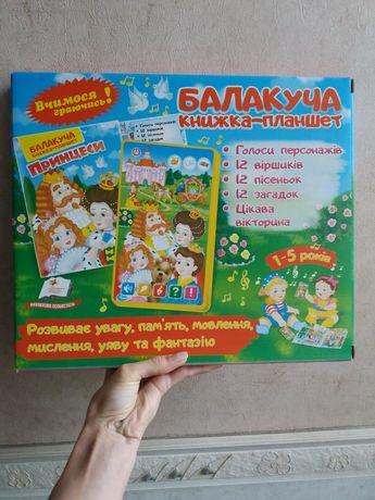 Говорящая книга -планшет для девочек + подарок