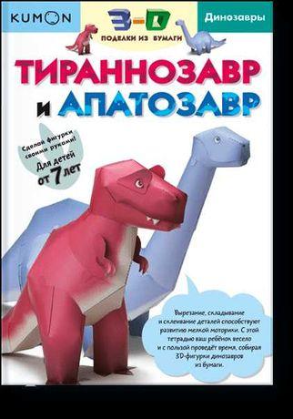 Kumon. 3D Поделки из бумаги. Тираннозавр и апатозавр в pdf формат