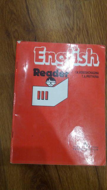 Английский для чтения