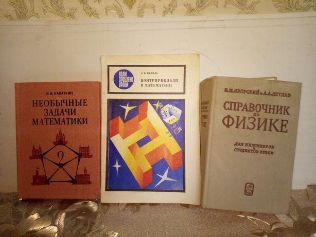 Учебники для школьников и абитуриентов
