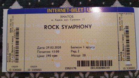 Рок Симфония Rock Symphony
