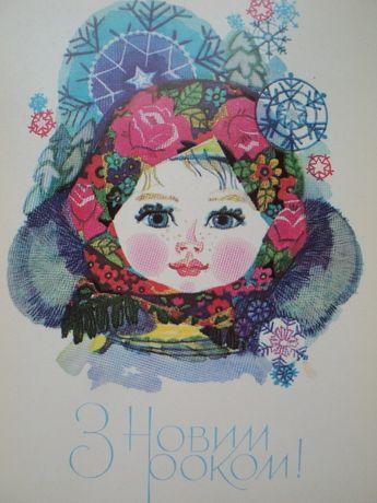открытка СССР Горобиевская 1979 дети девочка с новым годом снежинка