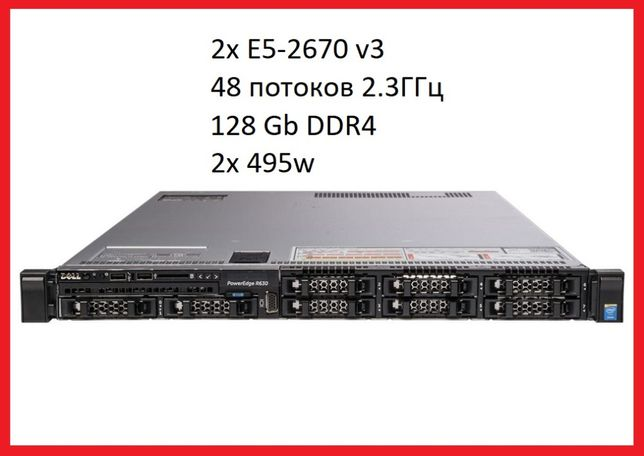 Сервер Dell PowerEdge R630 1U E5-2670 v3 12/24 2.3/3.1 128Gb DDR4