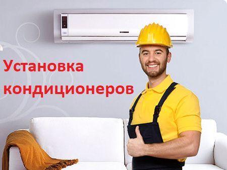 950 гр. Монтаж установка кондиционера. Артемовск Бахмут и район