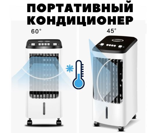 Кондиционер на водяной основе портативный мобильный охладитель Воздуха
