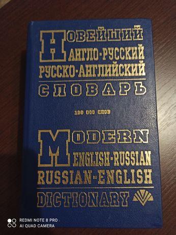 Словарь новейший англо-русский, русско-английский.
